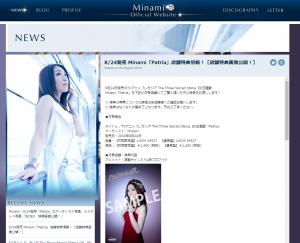 8 24発売 Minami「Patria」店舗特典情報![店舗特典画像公開!]   Minami Official Website